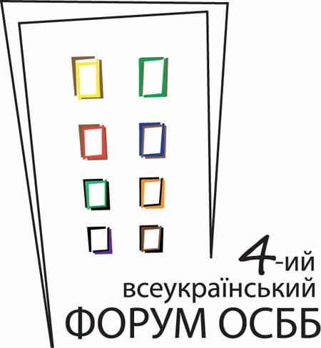 <!--:UK-->У Львові відбудеться 4-й Всеукраїнський форум ОСББ <!--:-->