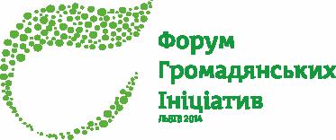 <!--:UK-->Сьогодні у Львові розпочав роботу Всеукраїнський Форум Громадських Ініціатив <!--:-->