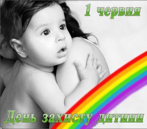 1-го червня – День захисту дітей