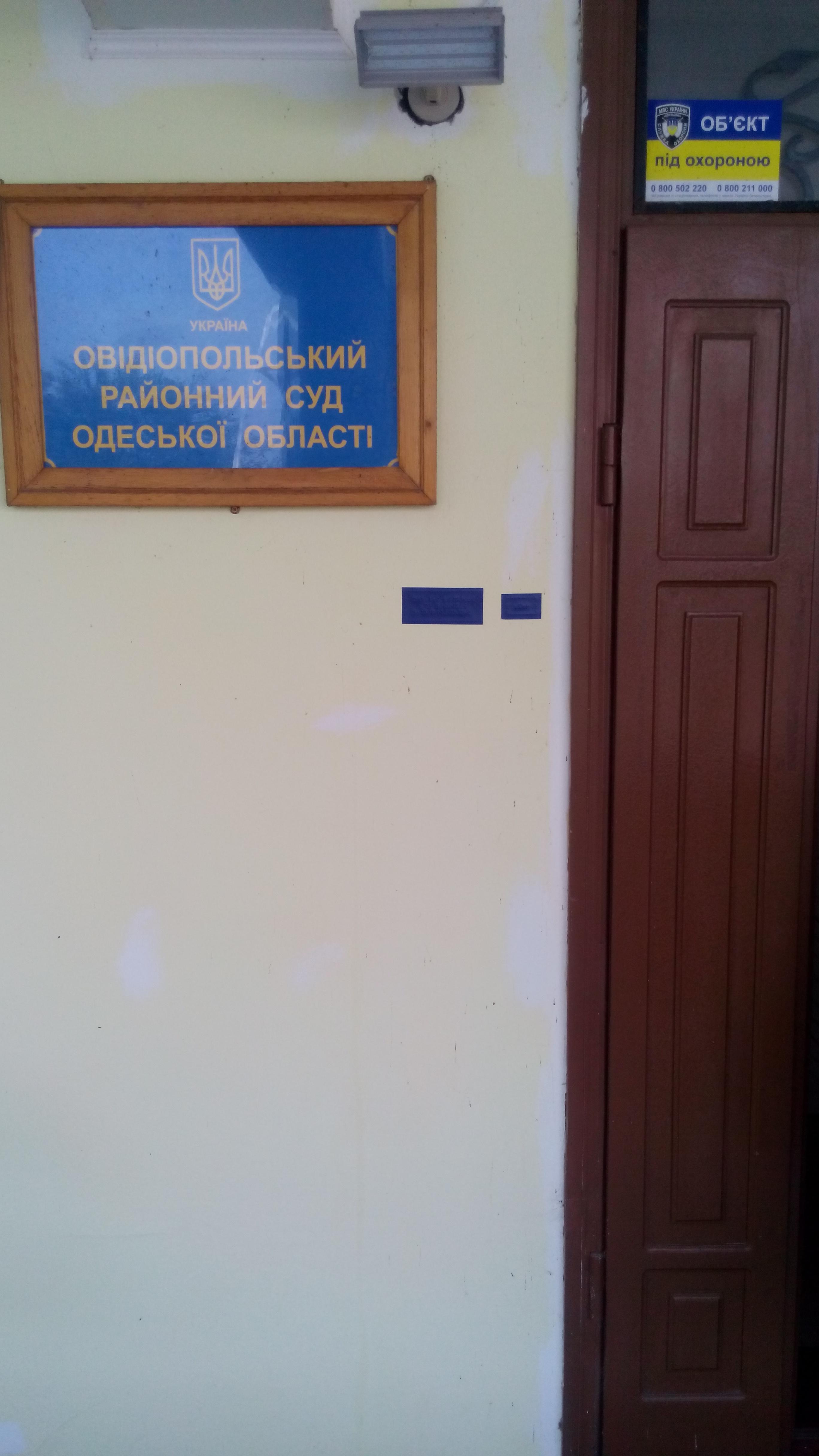 Суди Одеської області стають доступнішими для осіб з інвалідністю