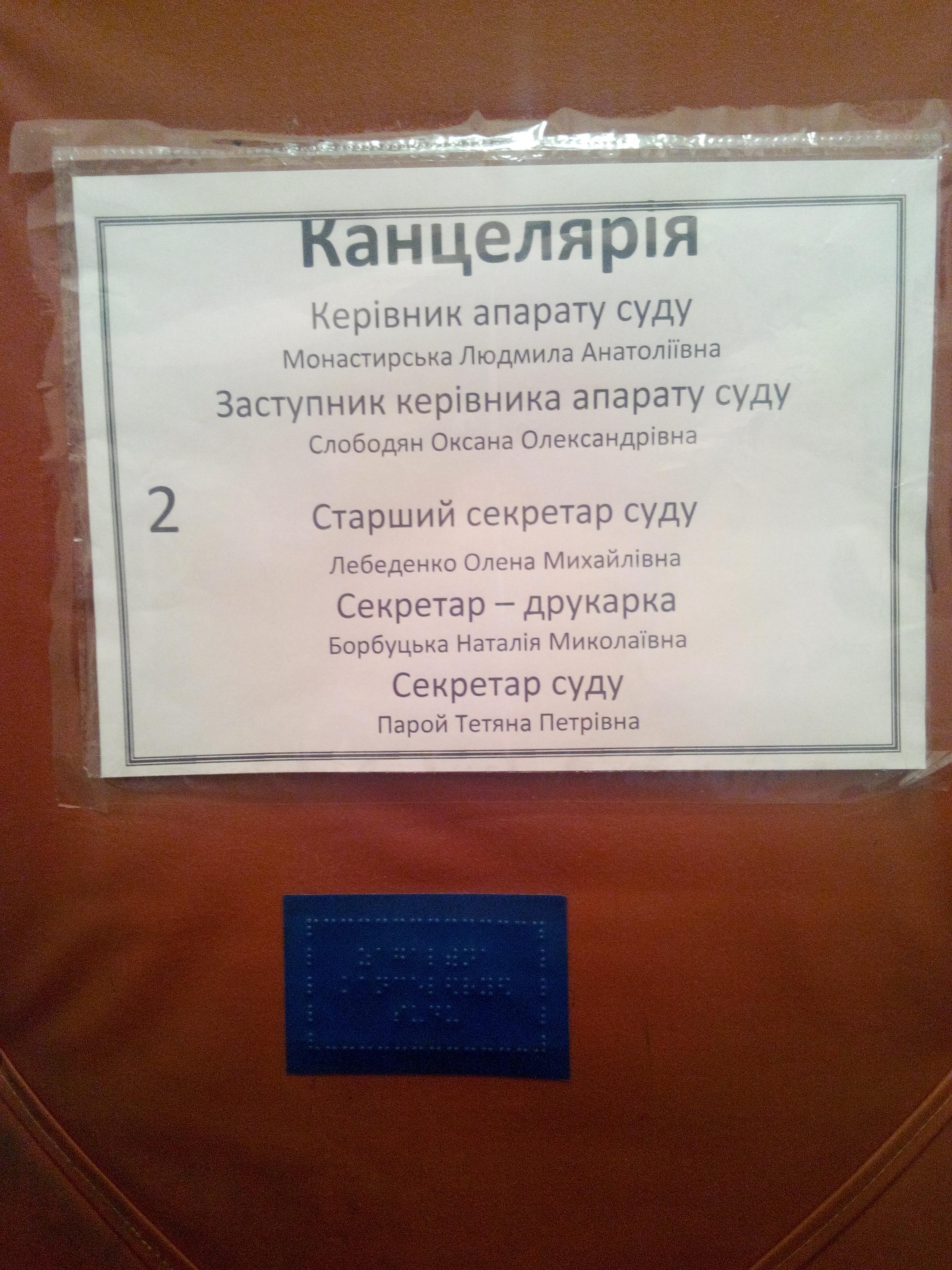 Суди Хмельницької області стають доступнішими для осіб із  особливими фізичними потребами.
