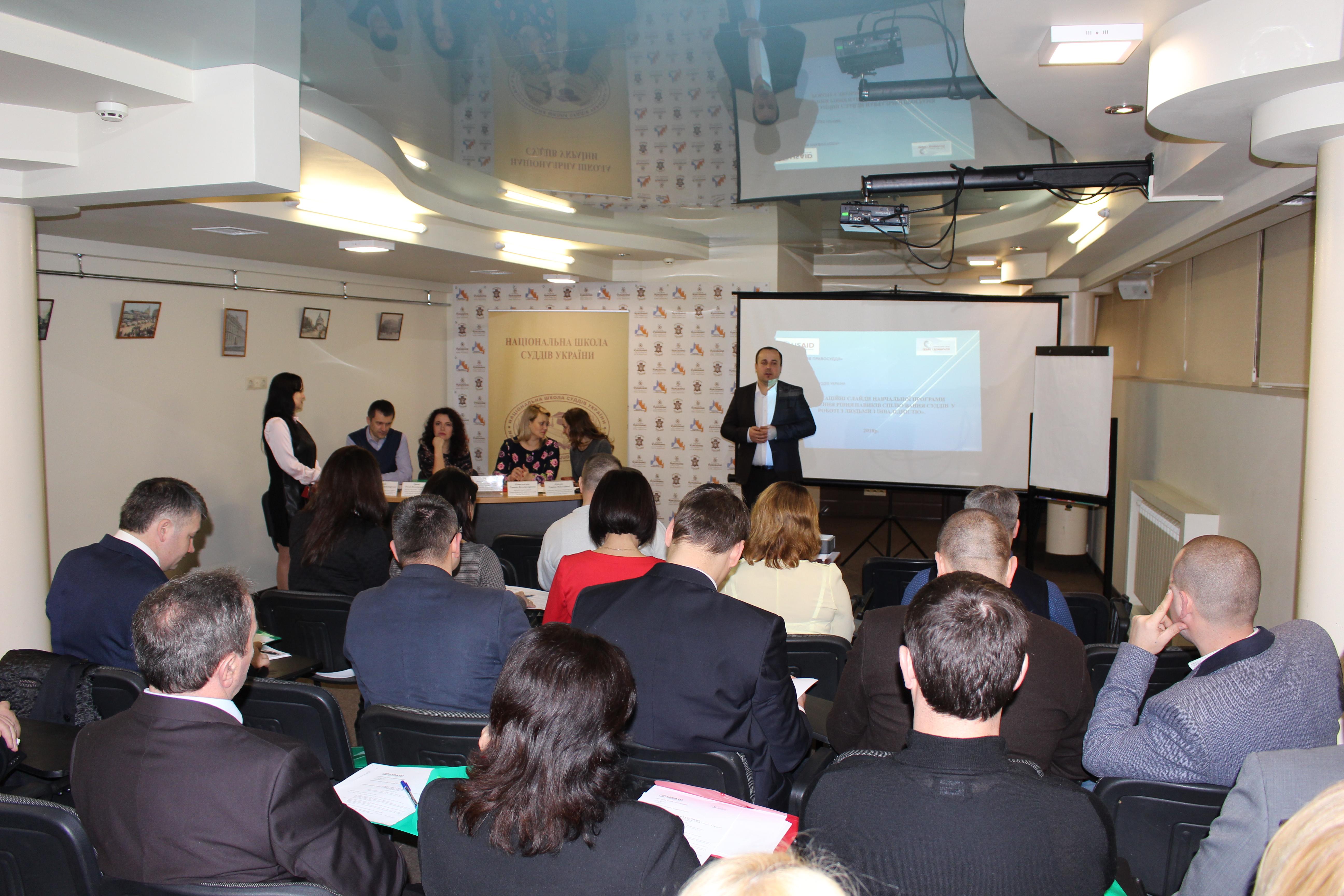 У Чернівцях відбувся навчальний семінар для суддів щодо покращення комунікаційних навичок у роботі із людьми з інвалідністю.