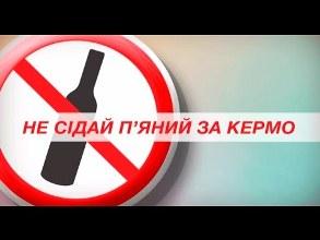 Як впровадити реальну відповідальність за кермування в стані алкогольного сп'яніння.
