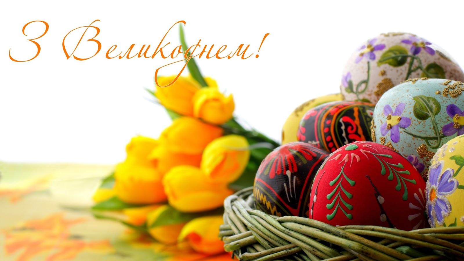 """Фонд """"Право і Демократія"""" вітає з  Великодніми святами!"""
