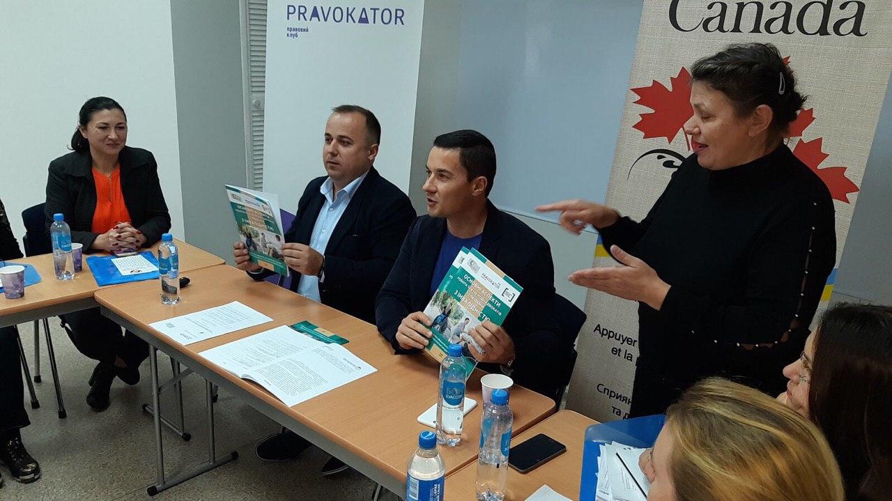 """Презентація посібника: """"Основні аспекти роботи та взаємодії адвокатів із людьми з інвалідністю"""""""