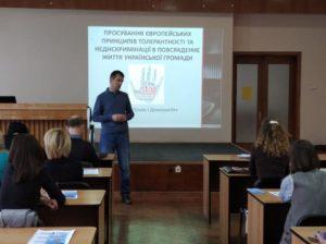 Сьогодні Ужгородські активісти дізнались як боротись з проявами дискримінації.