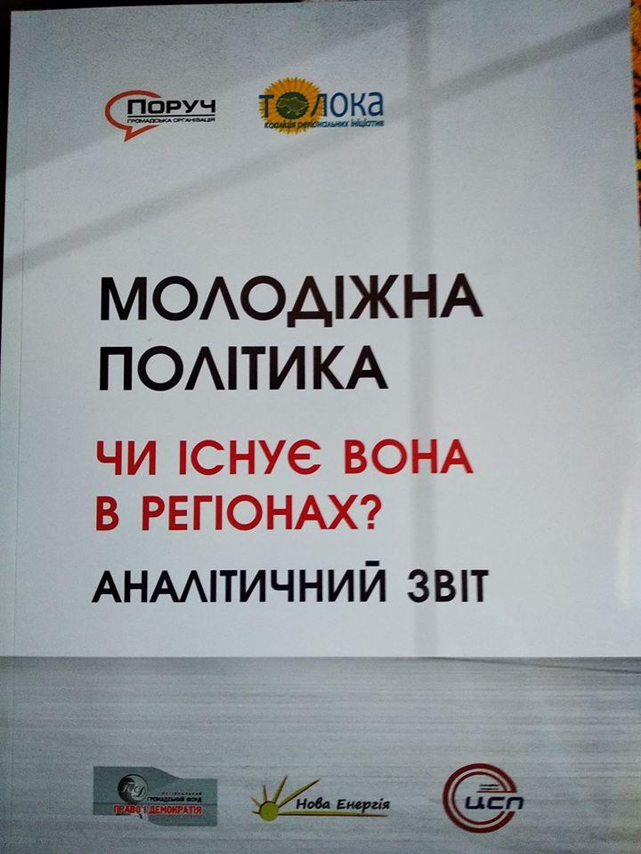 Молодіжна політика – чи існує вона у регіонах?